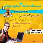 302089x150 - آموزش قدم به قدم کسب درآمد واقعی از اینترنت 100 تضمینی